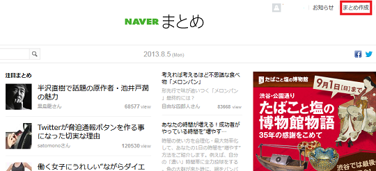 naver被リンク