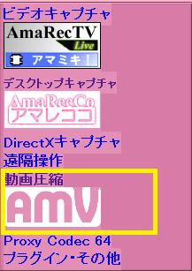 アマレココ (2)