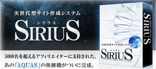 sirius_package03